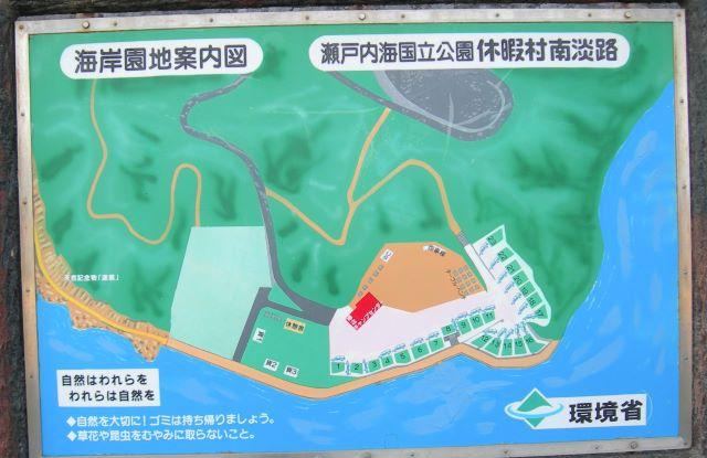 休暇村南淡路12.JPG
