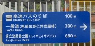 淡路ハイウェイオアシス22.jpg