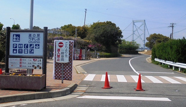 道の駅うずしお1.jpg