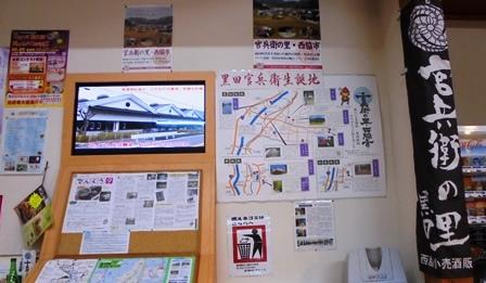 道の駅北はりまエコミュージアム11.jpg