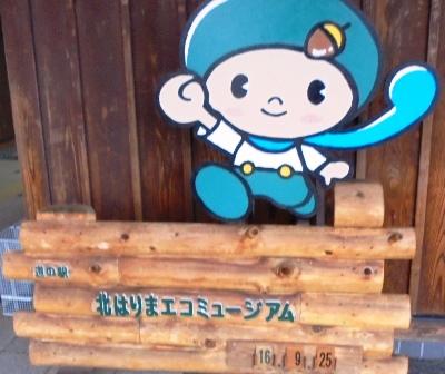 道の駅北はりまエコミュージアム6.jpg